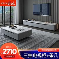 卧派 岩板电视柜茶几组合套装轻奢客厅现代简约小户型灰色北欧电视机柜 WY2200# 三抽电视柜+茶几 岩板面板