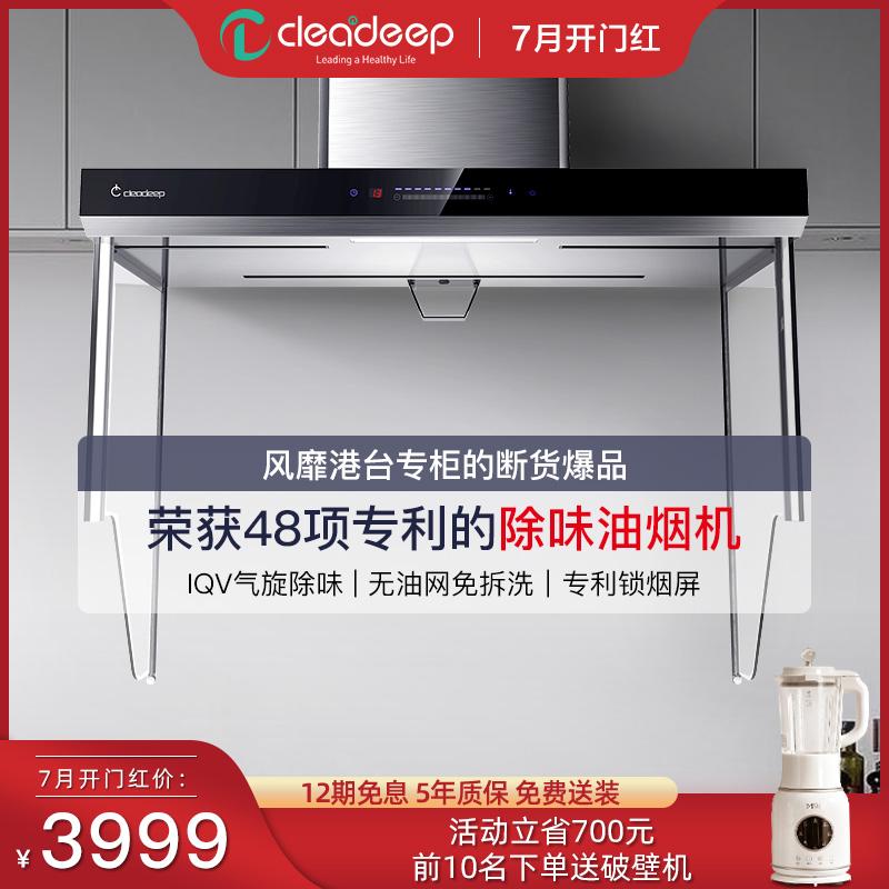 cleadeep除味油烟机家用净化一体无油网顶吸式开放式厨房抽油烟机 黑钻屏100CM