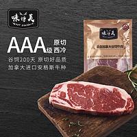 味诗芙 加拿大AAA级西冷原切牛排200g 谷饲200天 安格斯牛肉 进口生鲜 雪花牛扒 健康轻食