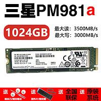 三星PM981A 512G PCIENVME笔记本台式机固态硬盘256G 1T M2280SSD 981A【512G 固态硬盘】