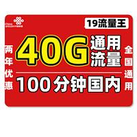 China unicom 中国联通 5G纯上网卡100G奶牛卡4G长期套餐校园卡新宝新王大王卡 流量王 19包40G全国+100分钟不限速全国通用
