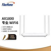 烽火FiberHome智能路由器R1 高速率AX1800 双核全千兆WiFi6 高增益4天线穿墙 Mesh组网 支持IPv6