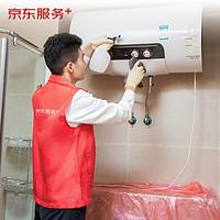 电热水器免拆洗 家电清洗 上门服务 家政保洁