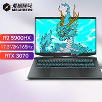 机械革命(MECHREVO)蛟龙7 17.3英寸游戏笔记本电脑(R9-5900HX 16G 512G RTX3070 165Hz 100%sRGB 2K)