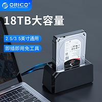 Orico/奥睿科 移动硬盘盒3.5/2.5通用 台式机笔记本电脑机械ssd固态转sata外置外接读取器改usb3.0多盘位底座
