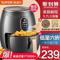 苏泊尔空气炸锅家用新款特价智能多功能无油电气炸锅大容量薯条机