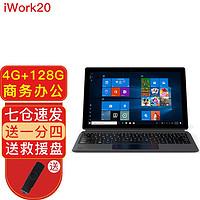 酷比魔方iWork20 10.1英寸win10平板电脑二合一windows商务办公笔记本 标配(4G+128G)
