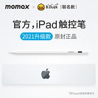 MOMAX摩米士applepencil电容笔ipadpencil小黄鸭触屏笔苹果一代二代防误触2021pro触控适用2020平板手写平替