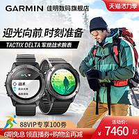 GARMIN 佳明 Garmin佳明TactixDelta泰铁时军规跳伞fenix6战术版隐蔽夜视镜GPS北斗定位智能手表户外健身