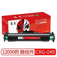 京呈CRG047适用佳能ic MF113w粉盒LBP112打印机墨粉盒MF112墨盒CRG049硒鼓 CRG-049 鼓架/鼓组件(不含粉盒)