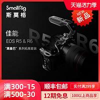 SmallRig斯莫格佳能E0SR5/ R6相机单反兔笼套件Canon拓展套装3233