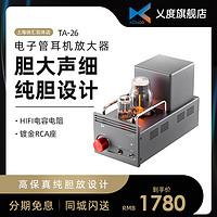 xduoo乂度TA-26电子管耳放台式胆机耳机放大器音频解码器HiFi发烧