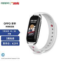 OPPO OB19B3 名侦探柯南限定版 智能手环