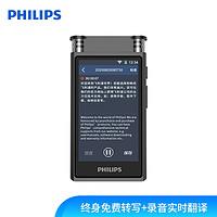 飞利浦(PHILIPS)VTR8600 终身免费转写 录音实时翻译 专业级智能降噪  16G+可扩展128G