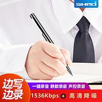升迈(SHMCI)T50 笔形录音笔超长待机语音转文字专业高清降噪声控学生用会议录音器 8GB 黑色
