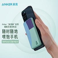 Anker安克冰淇淋系列 Magsafe磁吸无线充电宝5000毫安时PD快充超轻薄移动电源iPhone苹果12/max/pro/11薄荷绿