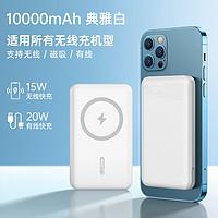 魅声与乐无线充电宝磁吸Magsafe新款苹果iphone12外接电池便携promax轻薄超大容量20 10000mAh20W磁吸快充不伤机