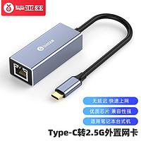 毕亚兹 Type-C千兆有线网卡2.5G适用苹果Mac笔记本电脑USB-C转RJ45网口转换器网线转接头 2.5G外置网卡 KZ14