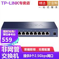 普联(TP-LINK)企业办公家用校园宿舍网络分流器 以太网交换机 TL-SH1008 8口2.5G