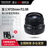 Fujifilm/富士龙镜头XF/XC35mmF1.4/F2富士大光圈定焦人像镜头小巧便携X卡口 XF35mmF2黑色 标配