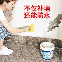 墙面修补膏补墙漆白色修复补墙膏内墙防水腻子膏粉家用墙体翻新胶
