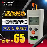 信测光功率计高精度光纤光衰测试仪光纤测试工具衰减断点故障测试仪迷你小型光工率计APM60