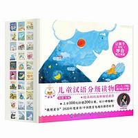 《小羊上山儿童汉语分级读物》(第1、2级、3级)(30册套装)