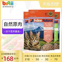 K9 Natural新西兰进口冻干生骨肉猫粮主食幼成猫零食320g(6个月以上、鸡肉&羊心)