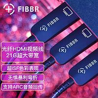 菲伯尔(FIBBR)光纤HDMI高清视频线 4K60HZ超清2.0影音HIFI线 ARC音频回传HDR10 10米