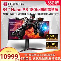 LG 34GP950G 34英寸超宽带鱼屏准4K144hz显示器超频180hz HDR600硬件G-sync氛围灯屏幕