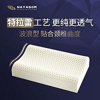 NAYAGOM/楠伢宫特拉雷乳胶枕天然橡胶枕芯颈椎波浪枕单人成人枕头