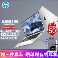 惠普(HP)ProBook 635 G8 AMD版 2021款Zen3锐龙8核R7轻薄办公笔记本电脑 R5-5600U六核 16G 512G固态 高色域 13.3英寸+指纹识别+红外线摄像头+一年上门