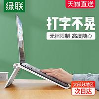 UGREEN 绿联 笔记本电脑支架托架桌面增高悬空散热支撑架子抬高垫高底座升降手提便携收纳适用于苹果MacBook联想小米