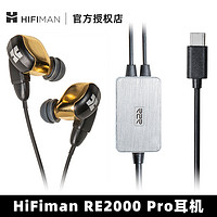 Hifiman RE2000pro耳机+HM800解码耳放RE2K pro RE2000耳机入耳式西装套JVC FW10000 FWW动圈hifi发烧耳塞