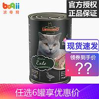 小李子猫罐头 德国进口莱昂纳多Leonardo成幼猫无谷主食罐猫咪湿粮 鸭肉配方 400g