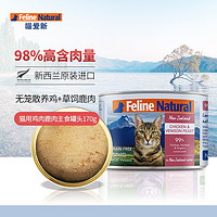 K9 Natural 新西兰原装进口宠物猫零食猫罐头 成幼猫通用主食罐头鸡肉鹿肉170g