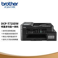兄弟(brother)DCP-T725DW 彩色喷墨多功能一体机(A4幅面 自动双面打印 内置墨仓 无线网络连接)