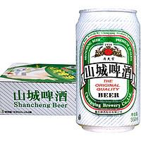 重庆啤酒(ChongQing) 山城啤酒 清爽型 330ml*24听