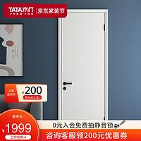 TATA木门 简约卧室门木质复合门现代简约客厅书房门套装门免漆门@001 单开门+静音锁#001+合页*2+门吸