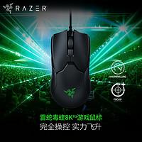 雷蛇 Razer 毒蝰8KHz 游戏鼠标 8000Hz轮询率 有线电竞 黑色 20000DPI 游戏鼠标 毒蝰8K
