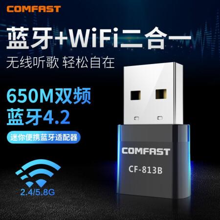650M无线网卡蓝牙二合一台式机蓝牙wifi接收发射器5G双频USB台式电脑笔记本蓝牙WiFi二合一 适配器