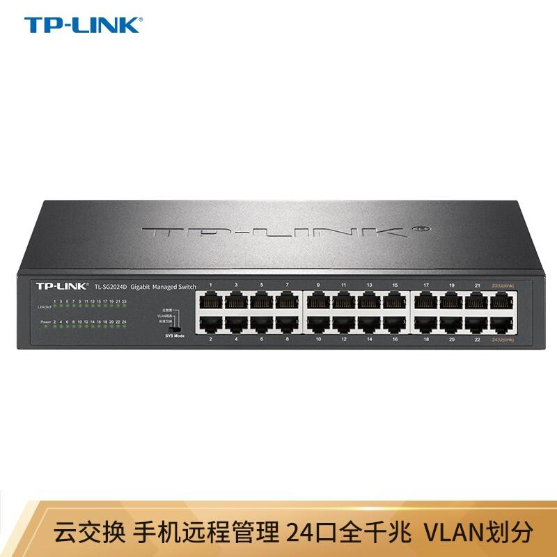 TP-LINK 云交换TL-SG2024D 24口全千兆Web网管 云管理交换机 企业级交换器 监控网络网线分线器 分流器