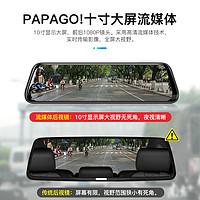 PAPAGO趴趴狗行车记录仪高清夜视流媒体后视镜前后双录倒车影像