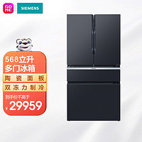 西门子568L多门冰箱陶瓷面板生物保鲜精细触控家居互联BCD-568W(KF96NPX50C)