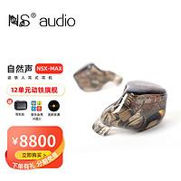 NS 自然声X-max入耳式12单元动铁旗舰定制公模私模hifi耳机 studito版裸塞【颜色备注:蓝色、烟灰、紫色】