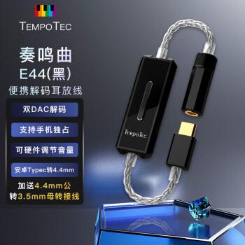 节奏坦克 奏鸣曲E44(黑) Typec转4.4mm耳机孔/双DAC解码耳放线/电脑声卡/硬件调节音量/支持安卓/mac/windows
