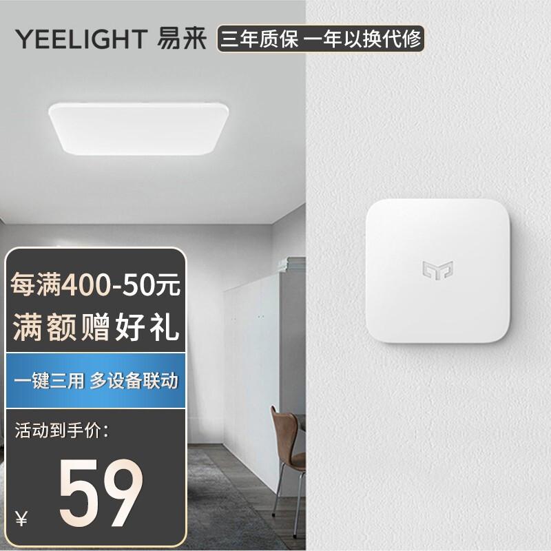 Yeelight易来 智能无线遥控开关S1面板免布线米家联动一键三用智能灯具适配关灯不离线白色开关 Yeelight无线开关S1