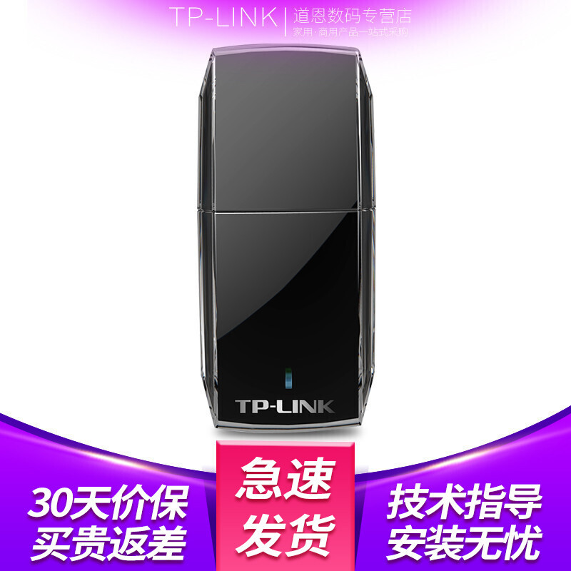 普联TP-LINK 300M迷你USB无线网卡模拟AP随身wifi台式机笔记本通用接收器  智能安装 TL-WN823N免驱版