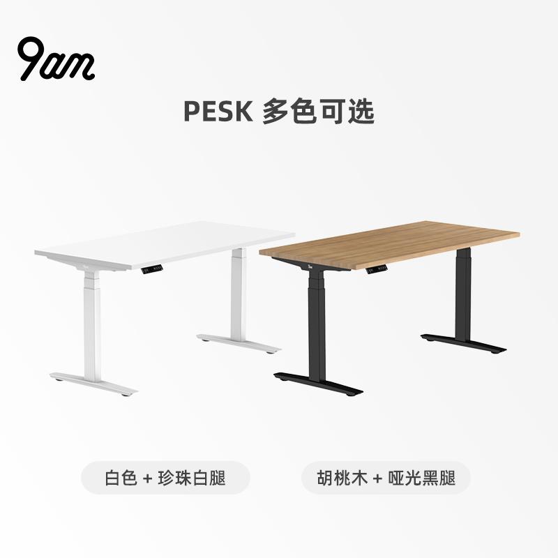 9amPESK企业版智能电动升降桌站立式电脑办公桌家用学习桌电竞桌1400*700mm