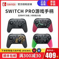 任天堂Switch Pro手柄 专业游戏手柄无线蓝牙手柄 NS游戏手柄 崛起限定手柄 顺丰包邮